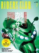 RIDERS CLUB 2012年7月号