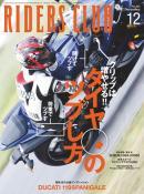 RIDERS CLUB 2012年12月号
