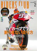 RIDERS CLUB(ライダースクラブ) Vol.478