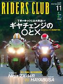 RIDERS CLUB(ライダースクラブ) Vol.487