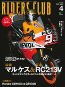 RIDERS CLUB(ライダースクラブ) Vol.492