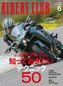 RIDERS CLUB(ライダースクラブ) Vol.494