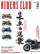 RIDERS CLUB(ライダースクラブ) Vol.502