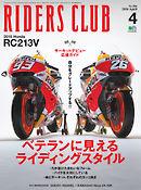 RIDERS CLUB(ライダースクラブ) Vol.504