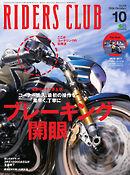 RIDERS CLUB(ライダースクラブ) 2016年10月号