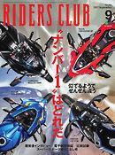RIDERS CLUB(ライダースクラブ) 2017年9月号