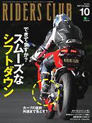 RIDERS CLUB(ライダースクラブ) 2017年10月号