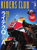 RIDERS CLUB(ライダースクラブ) 2018年3月号