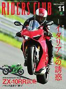 RIDERS CLUB(ライダースクラブ) 2018年11月号