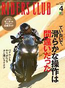 RIDERS CLUB(ライダースクラブ) 2019年4月号