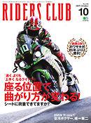 RIDERS CLUB(ライダースクラブ) 2019年10月号