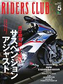 RIDERS CLUB(ライダースクラブ) 2020年5月号