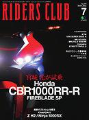 RIDERS CLUB(ライダースクラブ) 2020年7月号