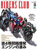 RIDERS CLUB(ライダースクラブ) 2020年8月号
