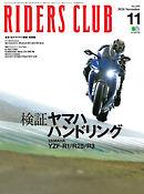 RIDERS CLUB(ライダースクラブ) 2020年11月号