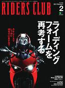 RIDERS CLUB(ライダースクラブ) 2021年2月号