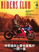 RIDERS CLUB(ライダースクラブ) 2021年4月号