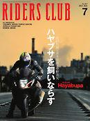 RIDERS CLUB(ライダースクラブ) 2021年7月号