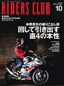 RIDERS CLUB(ライダースクラブ) 2021年10月号