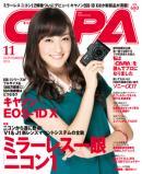 CAPA2011年11月号Lite版