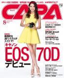 CAPA2013年8月号