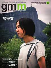 Gentle music magazine vol.20
