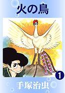 火の鳥(カラー版) 1巻