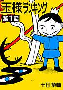 王様ランキング【単話版】