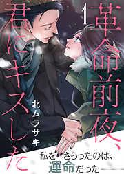 革命前夜、君にキスした(1)