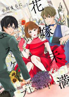 花嫁未満エスケープ(4)