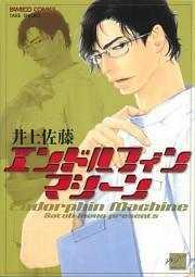 #1 エンドルフィンマシーン(1)-電子書籍