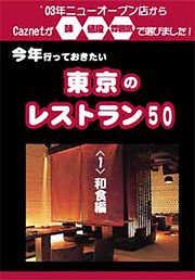 今年行っておきたい東京のレストラン50軒