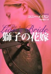 獅子の花嫁-電子書籍