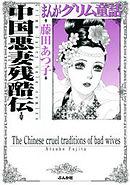 【まんがグリム童話】中国悪妻残酷伝