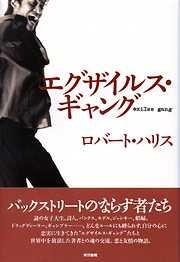 エグザイルス・ギャング-電子書籍