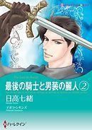 最後の騎士と男装の麗人 2【分冊】 12巻