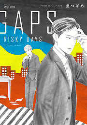 GAPS RISKY DAYS 1(1)-電子書籍