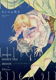 moon under the moon 1st(1)-電子書籍