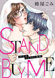 STAND BUY ME~37℃のワンコイン契約~