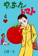 やっちゃれトマト【分冊版】 4