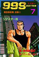 999ドクター~救急救命隊、出動!!~【リマスター版】 7