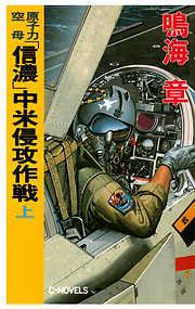 原子力空母「信濃」 中米侵攻作戦