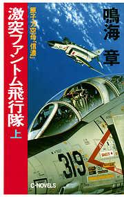 原子力空母「信濃」激突ファントム飛行隊