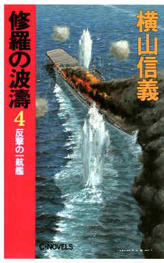 修羅の波濤4 反撃の一航艦