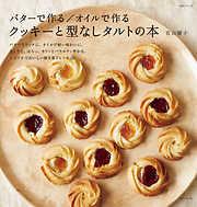バターで作る/オイルで作る クッキーと型なしタルトの本