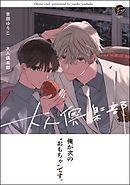 大人倶楽部【電子限定かきおろし4P漫画付き】