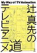 辻 真先のテレビアニメ道