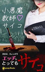 小悪魔教師♡サイコ【分冊版】1