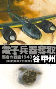 覇者の戦塵1943 電子兵器奪取