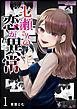 七瀬さんの恋が異常(1)